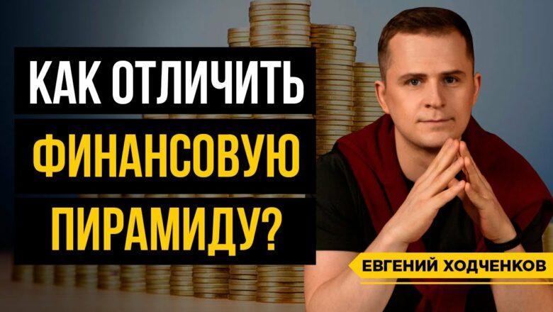 5 признаков финансовой пирамиды! Как НЕ вляпаться в мошенников