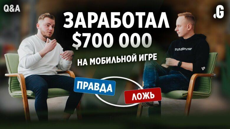 Была ли игра, которая принесла $700 000?! // Smartphone Tycoon. Q&A в Точка G