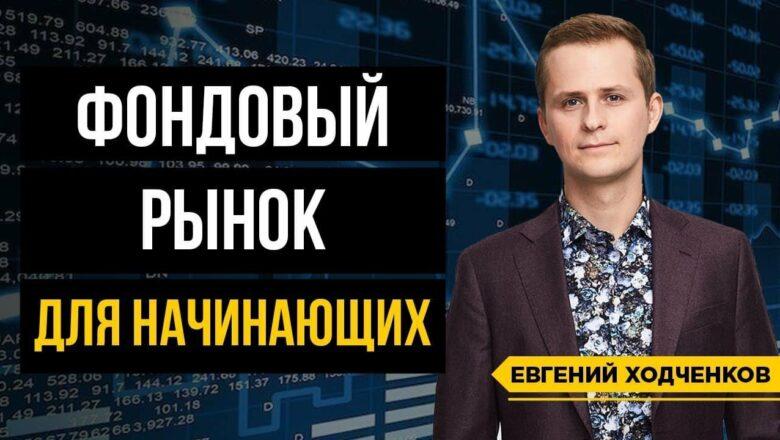 Инвестиции в фондовый рынок. С чего начать инвестирование?
