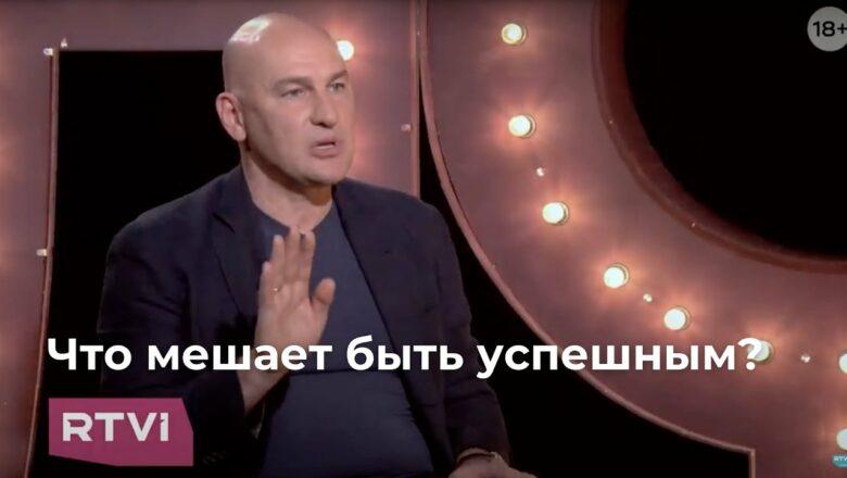 Как стать успешным. Радислав Гандапас на RTVI