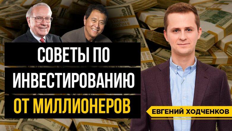 Куда инвестируют миллионеры? / Правила инвестирования Баффета и Кийосаки / Куда вложить деньги?