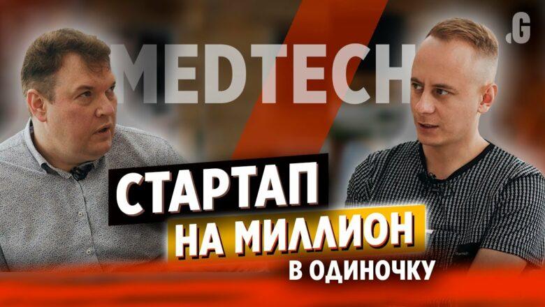 ВСЕ САМ: Medtech-бизнес под одного клиента с оборотом ≈1 млн долл. // Vitagramma