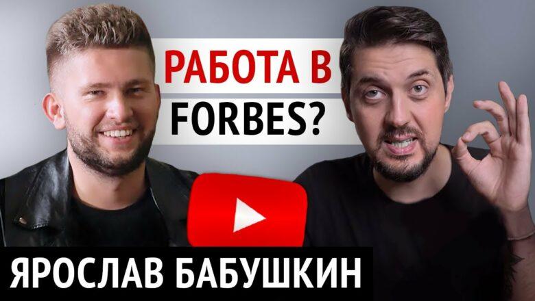 Ярослав Бабушкин: КАК СОЗДАТЬ успешный YouTube проект? (интервью)