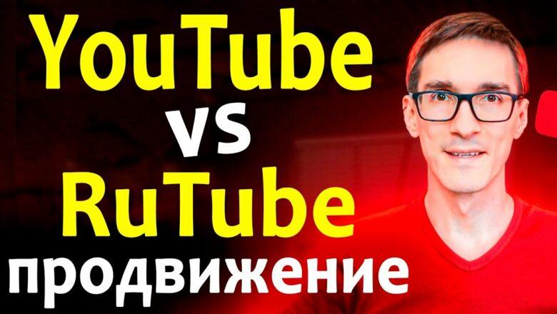 YouTube vs Rutube SEO 2021. Как создать канал и заработать в рутубе