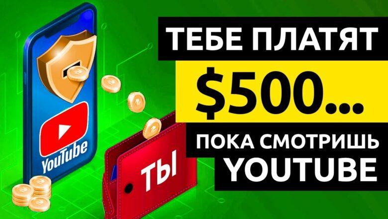 ЗАРАБОТАЙ $500… Смотря YOUTUBE видео! Как Заработать Деньги в Интернете без Вложений с Ютуб 2021