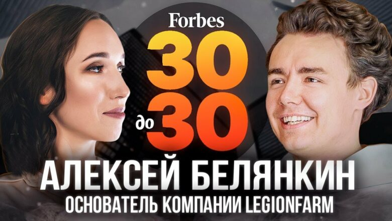 Алексей Белянкин: Из Новосибирска в Y Combinator