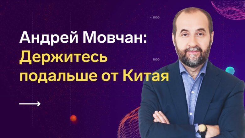 Андрей Мовчан про доходность, обвал рынков, защитные активы и инвестиции в Китай
