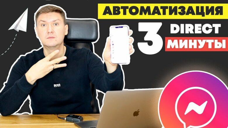 Автоматизция Instagram Direct за 3 минуты   Автоответы в Директ   Чат-Бот в Инстаграм Директ