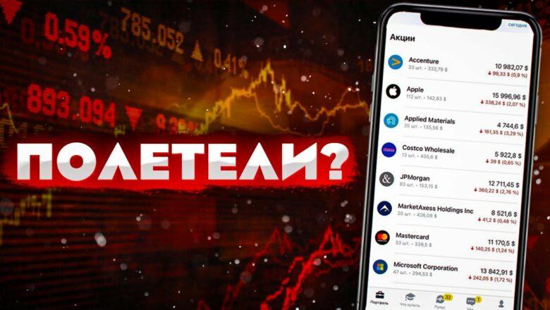 Что сейчас делать инвестору? / Ситуация в портфеле / Инвестиции в акции