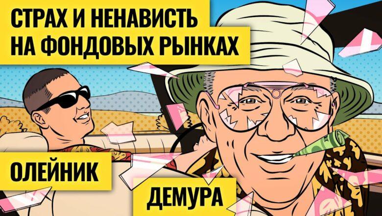Финансовый мир без розовых очков / Степан Демура об обвале рынков и доллара