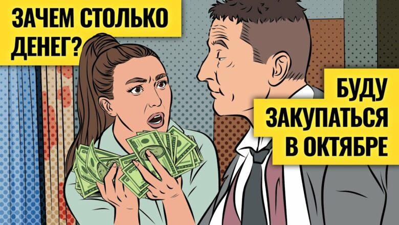 Крупные инвестбанки ждут коррекцию / Олейник вдвое увеличивает инвестиционный счет