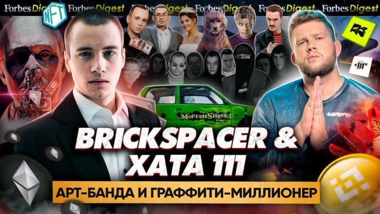 Кто делал клип Slava Marlow и машину Моргенштерну? История успеха Brickspacer и Хаты 111