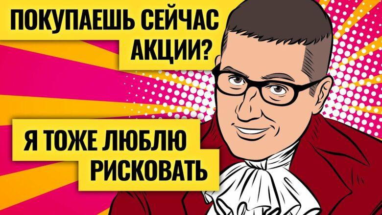 Василий Олейник выбирает сектора для инвестиций — где еще остался потенциал для роста? LIVE