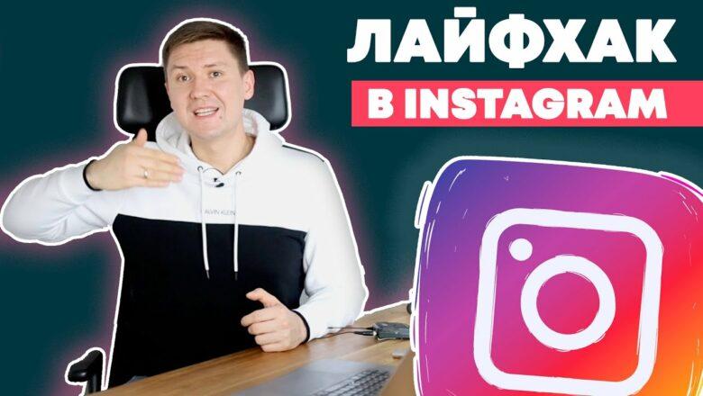 Важный Лайфхак в Инстаграм   Instagram Lifehack    Фишки публикации инстаграм