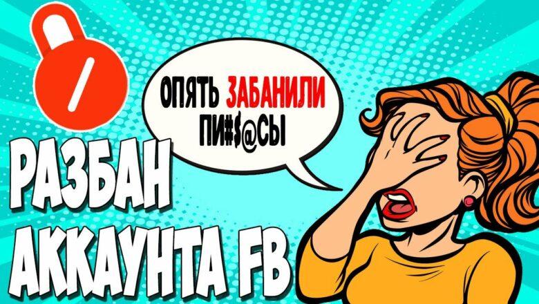 АРБИТРАЖ ТРАФИКА  Как вывести аккаунт Facebook из бана, чекпоинта и ЗРД