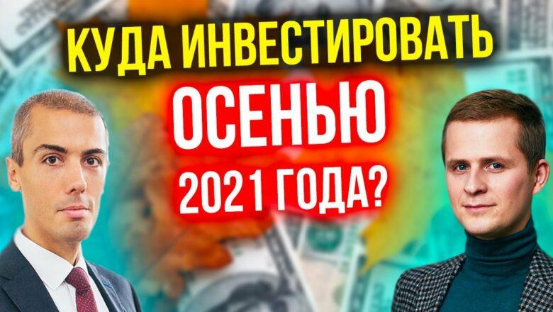 Куда инвестировать осенью 2021 года?
