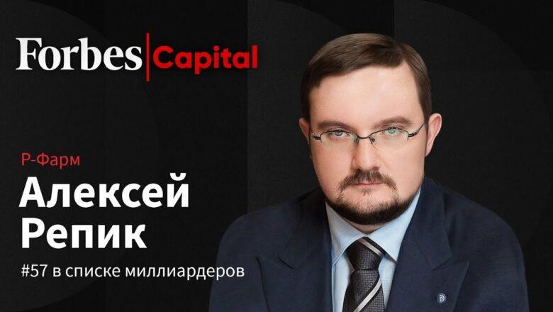 Миллиардер Алексей Репик о бизнесе с государством, вакцинах и генетике