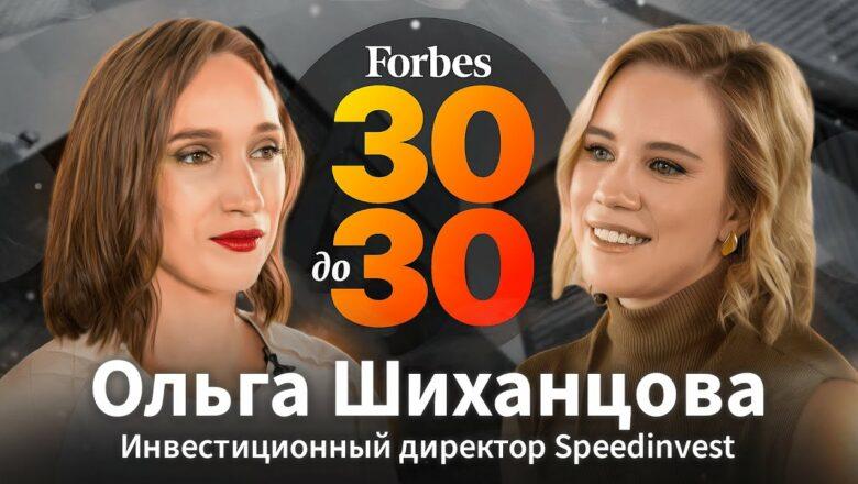 Ольга Шиханцова: как в 26 лет руководить европейским фондом на €190 млн