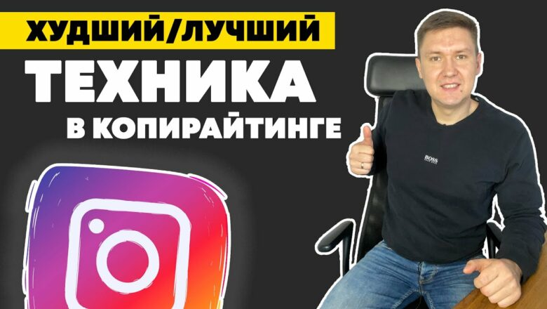 Продажи в Instagram Техника Худший:Лучший   Копирайтинг в Инстаграм
