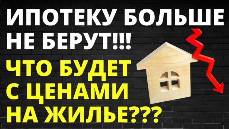 Прогноз цен на недвижимость. Ипотеку перестали брать! инвестиции в недвижимость