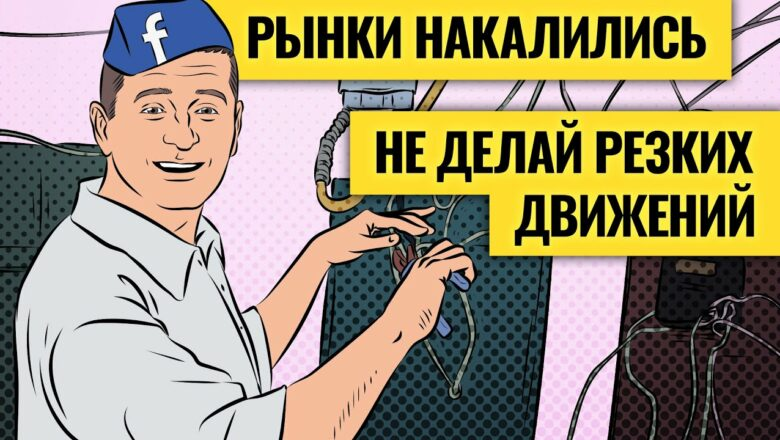 С рынков ушел последний позитив / Энергетический кризис, нефть и рубль