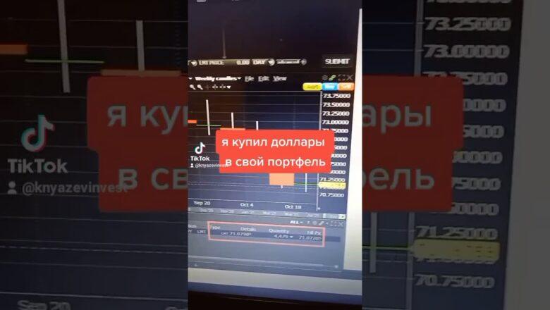 ✅ Я купил 4479$ долларов. Доллар рубль в ноябре 2021