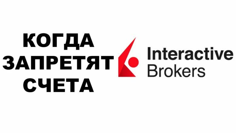 Запрет брокерских счетов Interactive Brokers в России